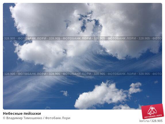 Небесные пейзажи, фото № 328905, снято 15 июня 2008 г. (c) Владимир Тимошенко / Фотобанк Лори