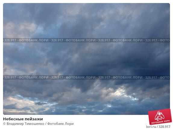 Небесные пейзажи, фото № 328917, снято 18 июня 2008 г. (c) Владимир Тимошенко / Фотобанк Лори