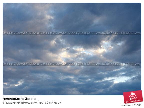 Небесные пейзажи, фото № 328941, снято 18 июня 2008 г. (c) Владимир Тимошенко / Фотобанк Лори
