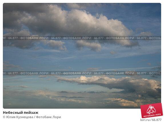 Небесный пейзаж, фото № 66877, снято 28 июля 2007 г. (c) Юлия Кузнецова / Фотобанк Лори