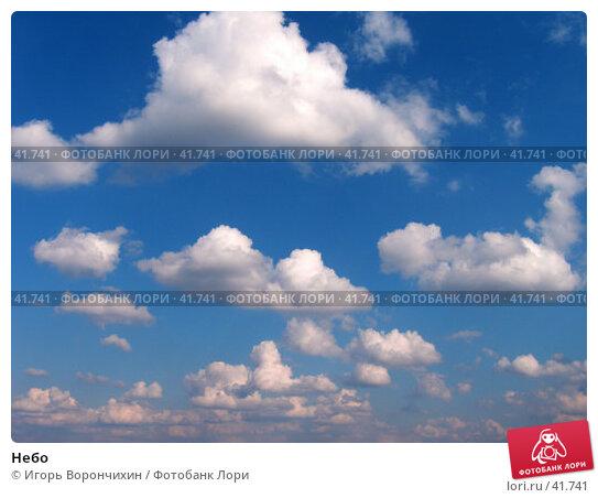 Небо, фото № 41741, снято 22 апреля 2007 г. (c) Игорь Ворончихин / Фотобанк Лори