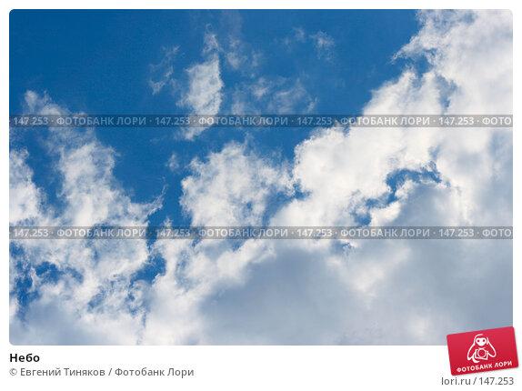 Купить «Небо», фото № 147253, снято 27 июня 2007 г. (c) Евгений Тиняков / Фотобанк Лори