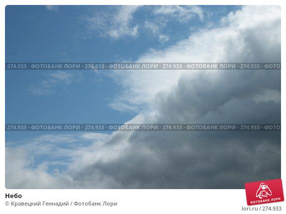 Небо, фото № 274933, снято 26 апреля 2004 г. (c) Кравецкий Геннадий / Фотобанк Лори