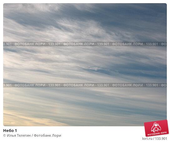 Небо 1, фото № 133901, снято 29 сентября 2007 г. (c) Илья Телегин / Фотобанк Лори