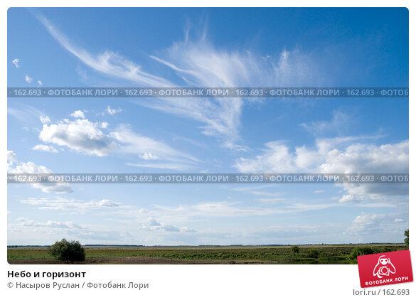 Небо и горизонт, фото № 162693, снято 22 августа 2007 г. (c) Насыров Руслан / Фотобанк Лори