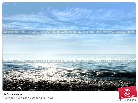 Небо и море, фото № 325853, снято 10 августа 2007 г. (c) Андрей Бурдюков / Фотобанк Лори