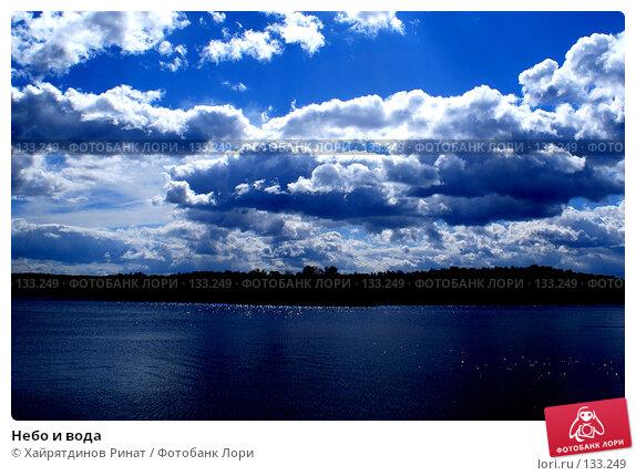 Небо и вода, фото № 133249, снято 11 мая 2007 г. (c) Хайрятдинов Ринат / Фотобанк Лори