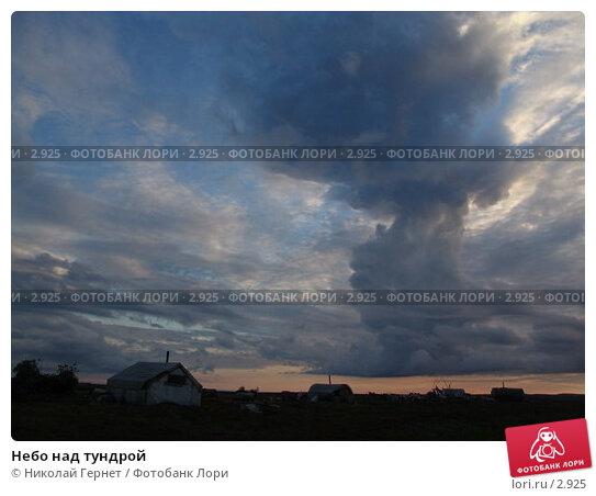 Небо над тундрой, фото № 2925, снято 14 августа 2005 г. (c) Николай Гернет / Фотобанк Лори