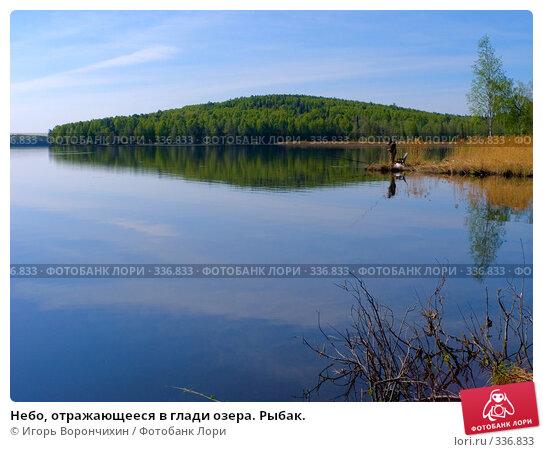Небо, отражающееся в глади озера. Рыбак., фото № 336833, снято 24 мая 2008 г. (c) Игорь Ворончихин / Фотобанк Лори