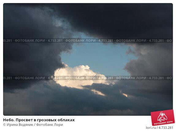 Купить «Небо. Просвет в грозовых облаках», эксклюзивное фото № 4733281, снято 4 июня 2013 г. (c) Ирина Водяник / Фотобанк Лори