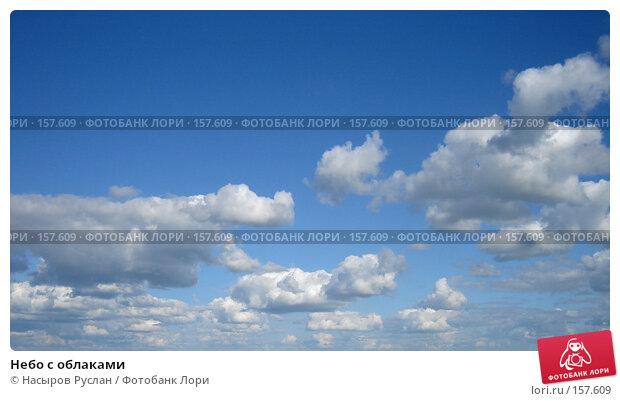 Небо с облаками, фото № 157609, снято 23 июля 2007 г. (c) Насыров Руслан / Фотобанк Лори
