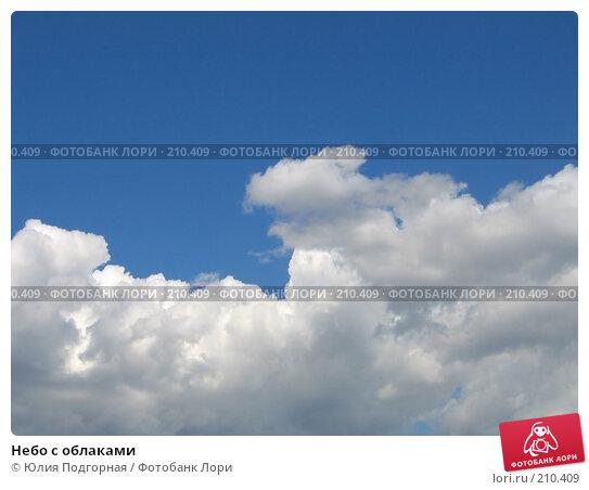 Небо с облаками, фото № 210409, снято 13 мая 2007 г. (c) Юлия Селезнева / Фотобанк Лори