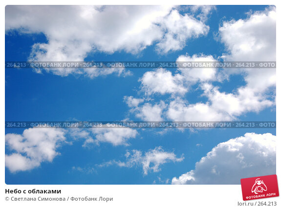Небо с облаками, фото № 264213, снято 26 апреля 2008 г. (c) Светлана Симонова / Фотобанк Лори