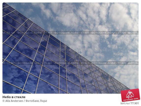 Купить «Небо в стекле», фото № 77901, снято 21 сентября 2005 г. (c) Alla Andersen / Фотобанк Лори
