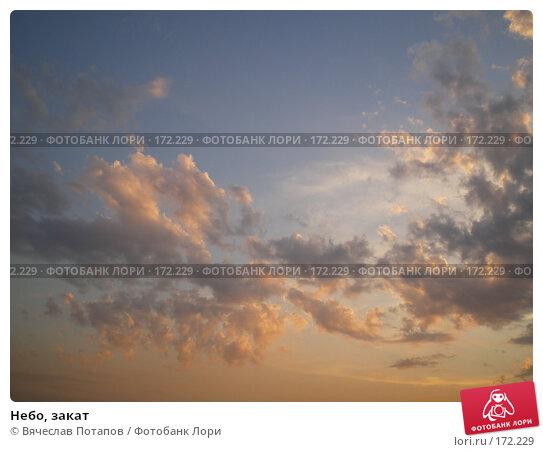 Небо, закат, фото № 172229, снято 15 августа 2007 г. (c) Вячеслав Потапов / Фотобанк Лори