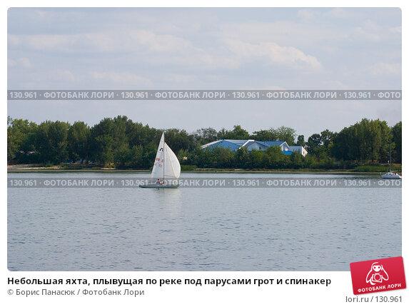 Небольшая яхта, плывущая по реке под парусами грот и спинакер, фото № 130961, снято 31 августа 2007 г. (c) Борис Панасюк / Фотобанк Лори