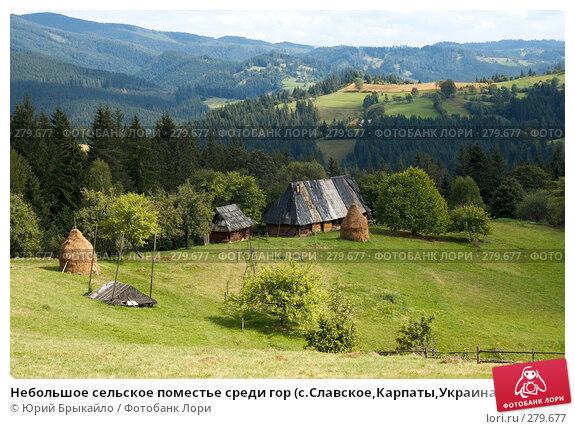 Небольшое сельское поместье среди гор (с.Славское,Карпаты,Украина), фото № 279677, снято 2 сентября 2007 г. (c) Юрий Брыкайло / Фотобанк Лори