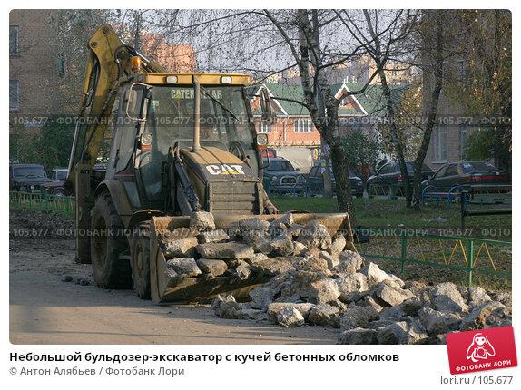 Небольшой бульдозер-экскаватор с кучей бетонных обломков, фото № 105677, снято 29 октября 2007 г. (c) Антон Алябьев / Фотобанк Лори