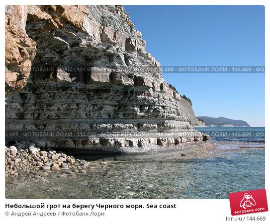 Небольшой грот на берегу Черного моря. Sea coast, фото № 144669, снято 6 октября 2004 г. (c) Андрей Андреев / Фотобанк Лори