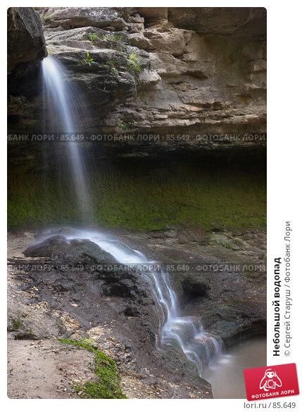 Небольшой водопад, фото № 85649, снято 25 августа 2007 г. (c) Сергей Старуш / Фотобанк Лори