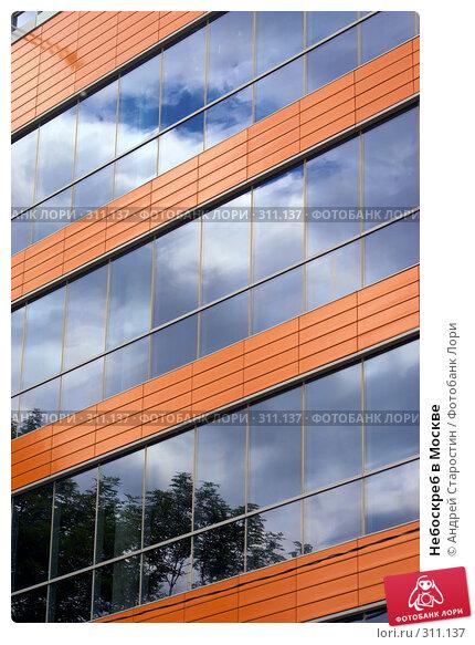 Купить «Небоскреб в Москве», фото № 311137, снято 1 июня 2008 г. (c) Андрей Старостин / Фотобанк Лори
