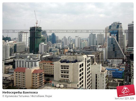 Небоскребы Бангкока, фото № 221329, снято 9 декабря 2005 г. (c) Куликова Татьяна / Фотобанк Лори