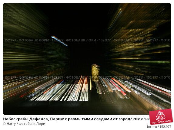 Небоскребы Дефанса, Париж с размытыми следами от городских огней, фото № 152977, снято 28 февраля 2006 г. (c) Harry / Фотобанк Лори