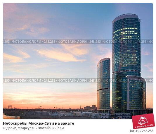 Небоскрёбы Москва-Сити на закате, эксклюзивное фото № 248253, снято 30 марта 2017 г. (c) Давид Мзареулян / Фотобанк Лори