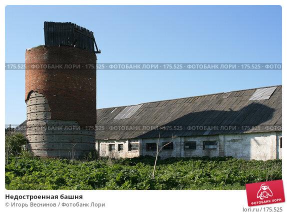 Недостроенная башня, фото № 175525, снято 20 мая 2007 г. (c) Игорь Веснинов / Фотобанк Лори