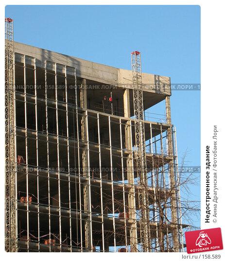 Купить «Недостроенное здание», фото № 158589, снято 23 декабря 2007 г. (c) Анна Драгунская / Фотобанк Лори