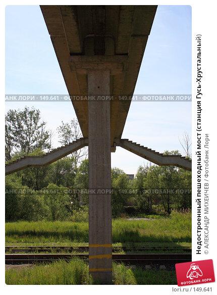 Недостроенный пешеходный мост (станция Гусь-Хрустальный), фото № 149641, снято 10 июня 2007 г. (c) АЛЕКСАНДР МИХЕИЧЕВ / Фотобанк Лори