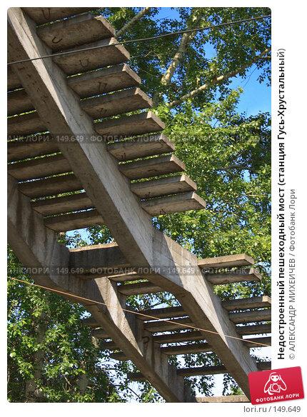 Недостроенный пешеходный мост (станция Гусь-Хрустальный), фото № 149649, снято 10 июня 2007 г. (c) АЛЕКСАНДР МИХЕИЧЕВ / Фотобанк Лори
