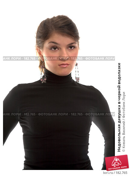 Недовольная девушка в черной водолазке, фото № 182765, снято 2 ноября 2006 г. (c) Коваль Василий / Фотобанк Лори