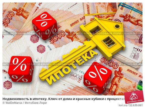 Недвижимость в ипотеку. Ключ от дома и красные кубики с процентами лежат на российских банкнотах. Стоковая иллюстрация, иллюстратор WalDeMarus / Фотобанк Лори