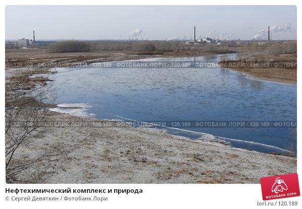 Нефтехимический комплекс и природа, фото № 120189, снято 9 ноября 2007 г. (c) Сергей Девяткин / Фотобанк Лори