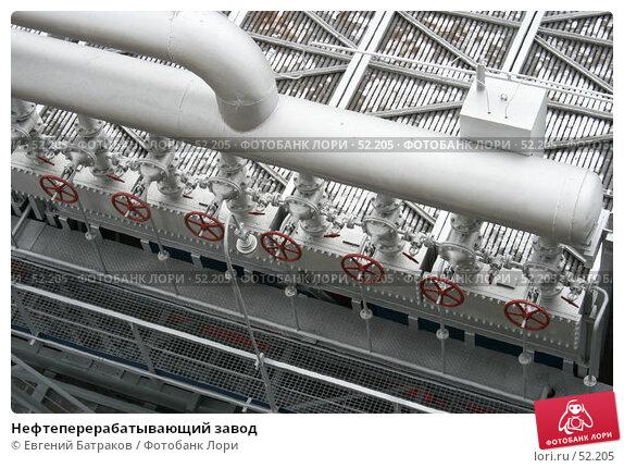 Купить «Нефтеперерабатывающий завод», фото № 52205, снято 8 июня 2007 г. (c) Евгений Батраков / Фотобанк Лори