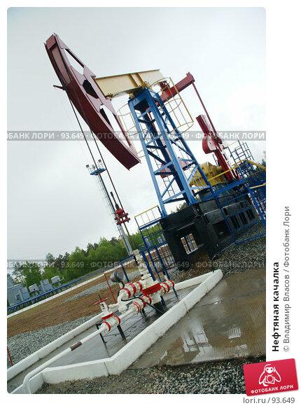 Нефтяная качалка, фото № 93649, снято 8 июня 2007 г. (c) Владимир Власов / Фотобанк Лори