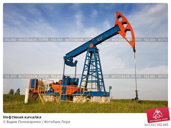 Купить «Нефтяная качалка», фото № 102665, снято 23 марта 2018 г. (c) Вадим Пономаренко / Фотобанк Лори