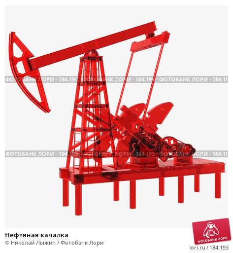 Нефтяная качалка, фото № 184193, снято 24 февраля 2017 г. (c) Николай Лыжин / Фотобанк Лори
