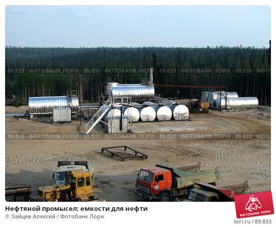 Купить «Нефтяной промысел: емкости для нефти», фото № 89833, снято 12 июля 2007 г. (c) Зайцев Алексей / Фотобанк Лори