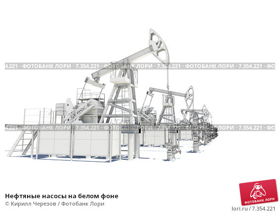 Купить «Нефтяные насосы на белом фоне», иллюстрация № 7354221 (c) Кирилл Черезов / Фотобанк Лори