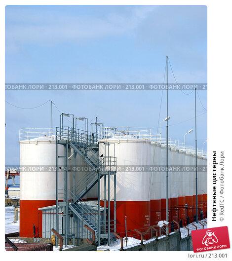 Нефтяные цистерны, фото № 213001, снято 23 февраля 2008 г. (c) RedTC / Фотобанк Лори