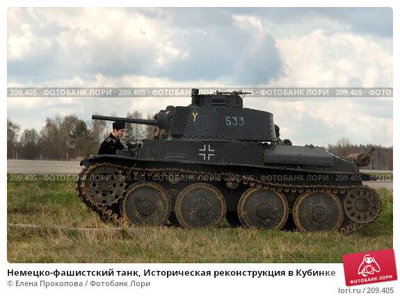 Немецко-фашистский танк, Историческая реконструкция в Кубинке, фото № 209405, снято 4 мая 2007 г. (c) Елена Прокопова / Фотобанк Лори