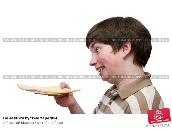 Купить «Ненавижу пустые тарелки», фото № 127705, снято 14 июня 2006 г. (c) Георгий Марков / Фотобанк Лори