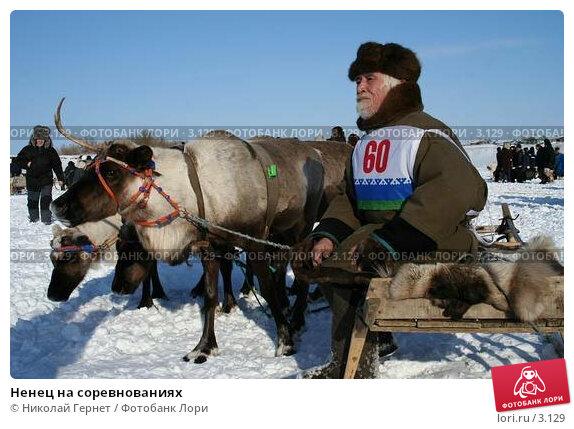 Ненец на соревнованиях, фото № 3129, снято 25 марта 2006 г. (c) Николай Гернет / Фотобанк Лори