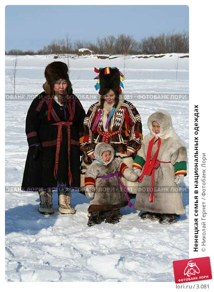 Купить «Ненецкая семья в национальных одеждах», фото № 3081, снято 25 марта 2006 г. (c) Николай Гернет / Фотобанк Лори