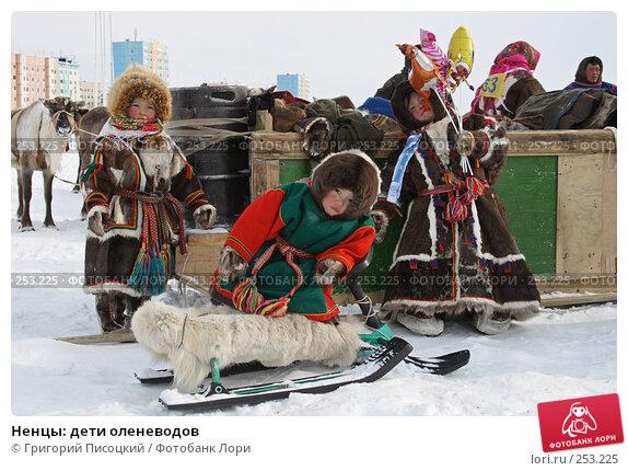Ненцы: дети оленеводов, эксклюзивное фото № 253225, снято 16 марта 2008 г. (c) Григорий Писоцкий / Фотобанк Лори