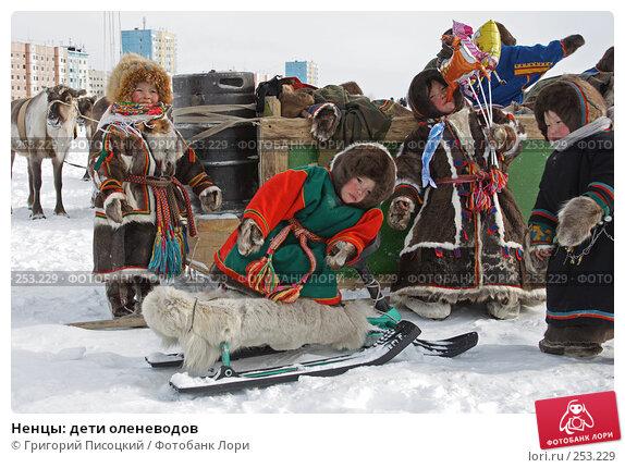 Ненцы: дети оленеводов, эксклюзивное фото № 253229, снято 16 марта 2008 г. (c) Григорий Писоцкий / Фотобанк Лори