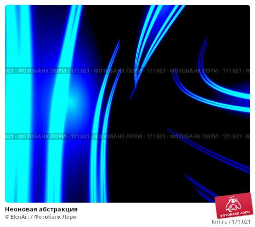 Неоновая абстракция, иллюстрация № 171021 (c) ElenArt / Фотобанк Лори