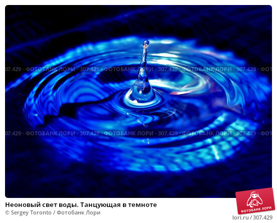 Купить «Неоновый свет воды. Танцующая в темноте», фото № 307429, снято 7 ноября 2007 г. (c) Sergey Toronto / Фотобанк Лори